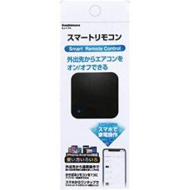 TV オーディオ カメラ アクセサリー 部品 リモコン スマートリモコン BK KJ-174 カシムラ