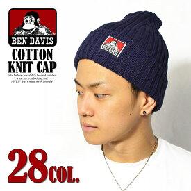 BEN DAVIS(ベンデイビス)COTTON KNIT CAP メンズ レディース 帽子 ニットキャップ ストリート系 ニット帽 かっこいい おしゃれ ニット帽子 綿100% コットンキャップ キャップ ベン デイビス 秋冬 コットン ゴリラ 黄色 イエロー 赤 ベンデービス ビーニー 秋物