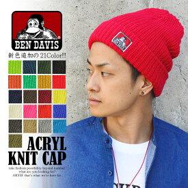 BEN DAVIS ニットキャップ ベンデイビス ACRYL KNIT CAP メンズ 帽子 ストリート系 BENDAVIS ニット帽 赤 黄色 ブルー ホワイト ネオン 黒 男 かっこいい おしゃれ ニット帽子 キャップ 秋冬 ゴリラ イエロー ベン デイビス ベンデービス ビーニー 秋物