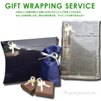 ARTIF WRAPPING SERVICE (the visitor of the lapping service )※ hope, please order this with a product.)