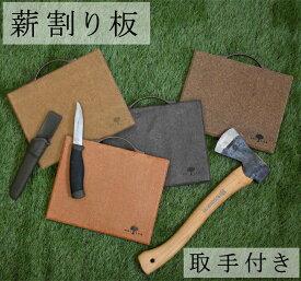 【4色】どこでも薪が割れる薪割り板 キャンプ 薪割り マキ割 薪割り台 焚火 下敷き