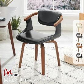 Artleon ダイニングチェア 回転 肘付き 背もたれ レザー 高級感 デスクチェア オフィス 回転椅子 シンプル コンピュータチェア リビングチェア デザインチェア 食卓椅子 在宅勤務 ホーム カフェ レストラン用 カフェ風 和風 デザイナーズ風 組立簡単