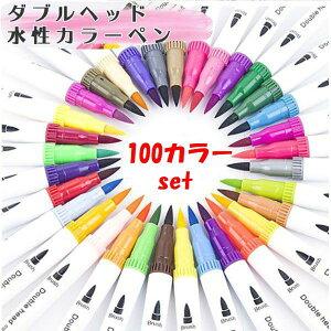 水彩筆ペン 筆ペン 水性マーカー 100色 プレゼント 細ペン デュアルタイプ ツインヘッド カラーペン 絵筆 水彩ペン