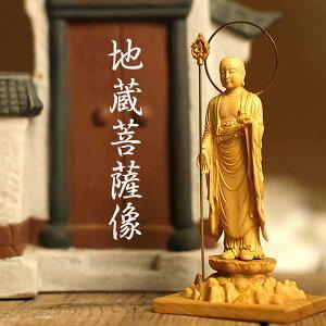 地蔵菩薩 地蔵 お地蔵 お地蔵様 木造 仏像 木彫り 彫刻 像 ご利益 仏教 密教 金運 財運 勝負運 開運 出世 家内安全 健康
