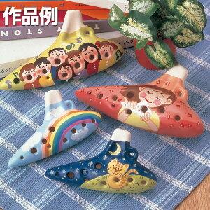 陶製 オカリナ 小 (ソプラノF) 【 工作 民芸品 昔 楽器 】