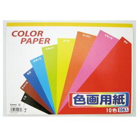 色画用紙 10色10枚組 B4 【 紙 色紙 画用紙 】