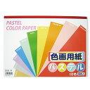 色画用紙 パステルカラー 10色10枚組 B4 【 紙 色紙 画用紙 】