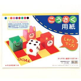 工作用紙 B4判 カラー 10枚組 【 工作 紙 方眼 造形 製作 】