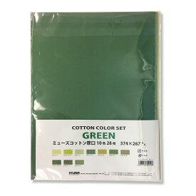 ミューズコットン 厚口 八つ切判 グリーンセット 10色28枚 【 紙 造形 製作 】