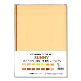 ミューズコットン 厚口 八つ切判 サニーセット 14色28枚 【 紙 造形 製作 】