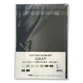 ミューズコットン 厚口 八つ切判 グレイセット 9色28枚 【 紙 造形 製作 】
