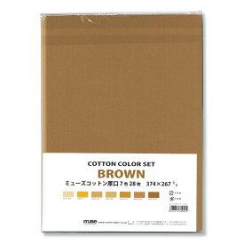 ミューズコットン 厚口 八つ切判 ブラウンセット 7色28枚 【 紙 造形 製作 】