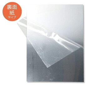 [ ゆうパケット可 ] <当店オリジナル> 万華鏡用 ミラー 【 工作 夏休み 万華鏡 手作り 鏡 】