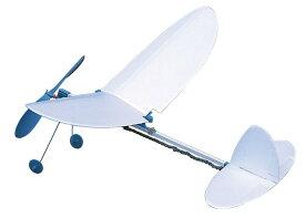 [ メール便可 ] とばしてあそぼうゴム動力飛行機 丸翼 プロペラ 【 工作 屋外 手作り 飛行機 作品 男の子 】