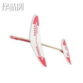 [ メール便可 ] 高性能紙飛行機 CANDY−LX2 Red Laser KDK203b1 【 工作 屋外 手作り 飛行機 作品 男の子 】