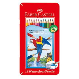 [ ゆうパケット可 ] ファーバーカステル 水彩色鉛筆 12色セット WCP12C 【 デッサン スケッチ 絵画 水溶性 水彩 色鉛筆 色えんぴつ 】