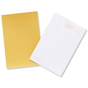 金色 画仙紙 はがき 100枚組 【 ポストカード はがきサイズ 】