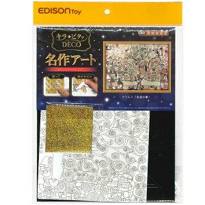EDISONtoy キラ☆ピタッDECO 名作アート クリムト 生命の樹 KJP2123 【 ペーパーアート 貼り絵 】