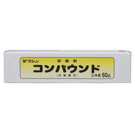 ワシン コンパウンド 60g 【 木工 塗料 螺鈿 うるし 和食器 】
