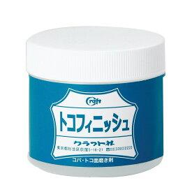 クラフト社 トコフィニッシュ 2247 80ml 【 レザークラフト 革 染料 】