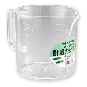 計量カップ アクリル メジャーカップ 1L 高さ120mm 【 計量 はかり 計量カップ 1000ml 計量器 料理 家庭科 】