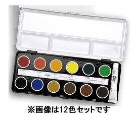 ホルベイン ケーキカラー 24色セット 【 絵画 絵具 水彩 えのぐ 透明 固形 水彩画 】