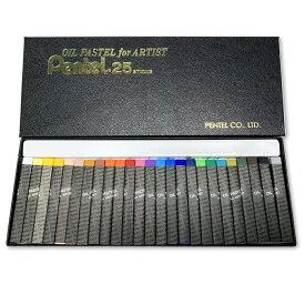 [ メール便可 ] ぺんてる 専門家用パス オイルパステル 25色セット PTA-25D Pentel