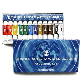 [ メール便可 ] ターナー 専門家用 透明 水彩絵具 12色セット 【 絵画 絵具 水彩 えのぐ 透明 水彩画 】