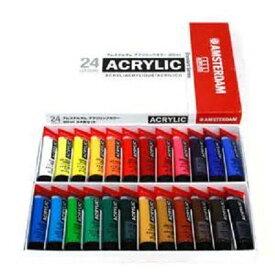 アムステルダム アクリリックカラー 24色セット 【 アクリル 絵の具 えのぐ 絵画 アクリル画 】