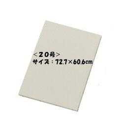 張りキャンバス F20号 麻100% 中目 【 油絵 油彩画 絵画 キャンバス ボード 麻 】