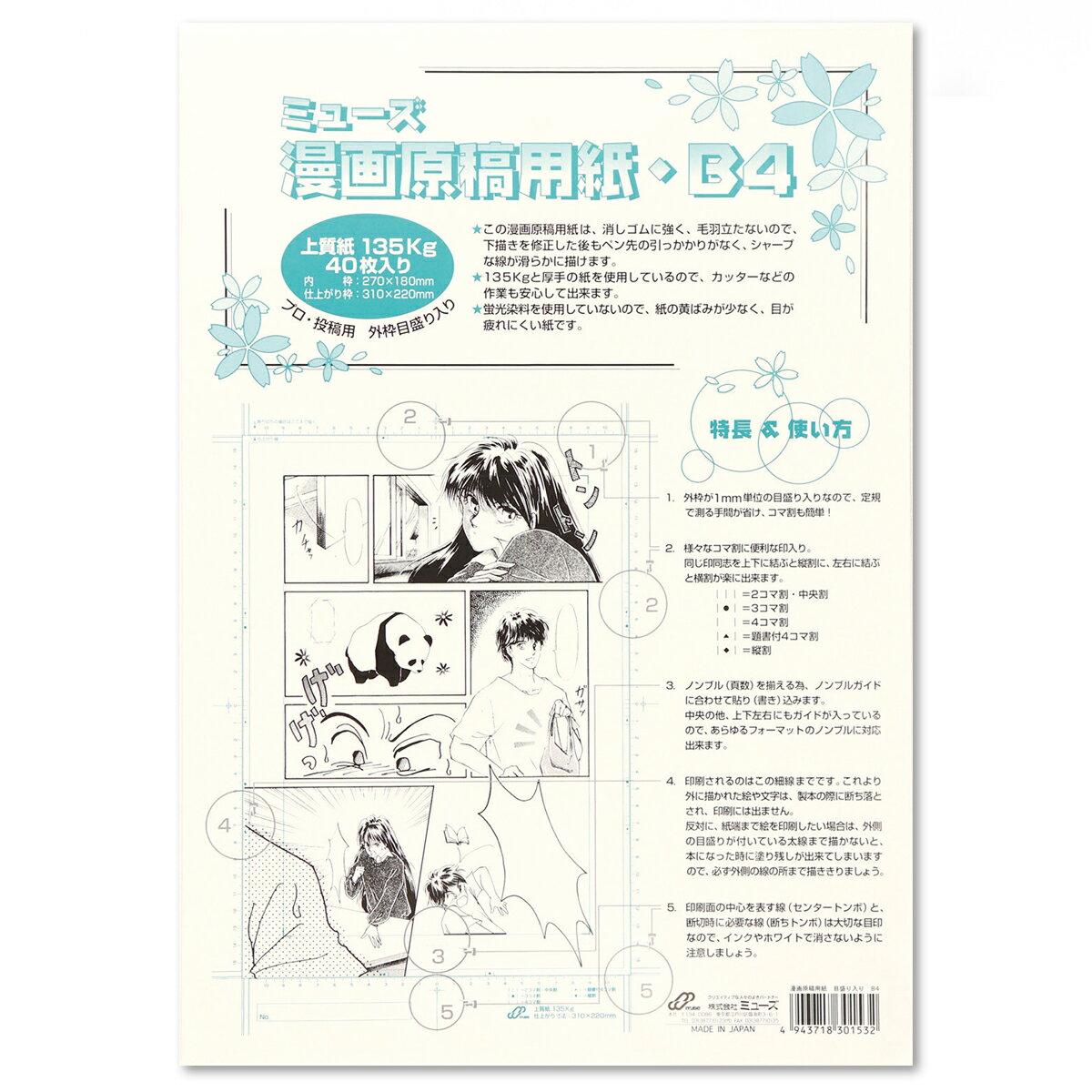 ミューズ 漫画の原稿用紙 B4判 40枚組 上質紙 【 まんが 漫画 コミック 紙 原稿 】