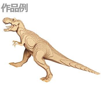 コンタモティラノサウルスKJZ2327Lサイズ段ボール立体模型重ねて作る立体アート【工作キット恐竜簡単夏休み】