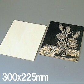 [ ゆうパケット可 ] 版画板 しなベニヤ板 両面 国産品 4mm厚 300x225mm 【 年賀状 凸版 版画板 版画 】