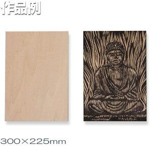 [ メール便可 ] 版画板 しなベニヤ板 両面 国産品 5.5mm厚 300x225mm 【 年賀状 凸版 版画板 版画 】
