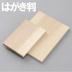 [ ゆうパケット可 ] 版画板 桂板 1枚板 はがき判 100x150mm 【 年賀状 凸版 版画板 版画 】