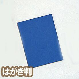 [ ゆうパケット可 ] 版画板 ビニールゴム板 合成ゴム板 はがき判 100x150mm 【 年賀状 凸版 版画板 版画 】