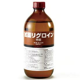 リグロイン 500mL 【 版画 洗浄 拭き取り ニス 】