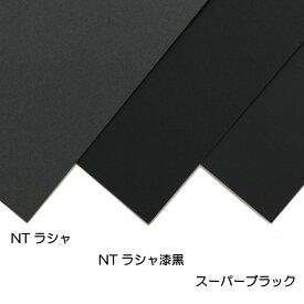 超黒色版画用紙 スーパーブラック紙 70kg 100枚組 八つ切 【 版画 用紙 紙 絵画 】