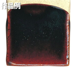 本焼用釉薬 粉末 天然灰釉 1kg 飴天目釉 APG-48 【 陶芸 粘土 絵付け 釉薬 】