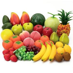 <お取り寄せ品>果物模型 18種38点セット 塩ビ製 【 作り物 写生 ディスプレイ用 】