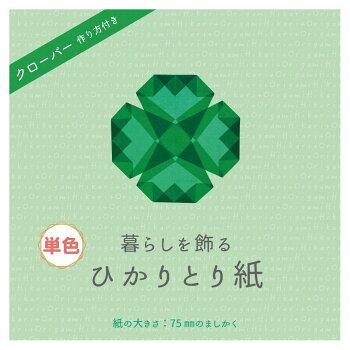 [ゆうパケット可]ひかりとり紙単色75mm角100枚入【透かし折り紙日本製】