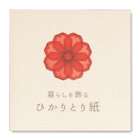 [ メール便可 ] ひかりとり紙 7色組 ブックレット付 【 透かし 折り紙 日本製 】
