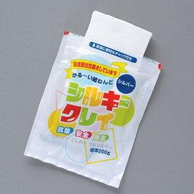 [ ゆうパケット可 ] シルキークレイ 200g シルバー 【 粘土 造形 紙粘土 軽量 】