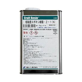 低粘度 エポキシ樹脂 Z-1 主剤 1kg 【 夏休み 工作 樹脂 注型用 】