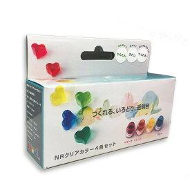 日新レジン NRクリアカラー 透明顔料 4色セット 【 樹脂 注型用 】