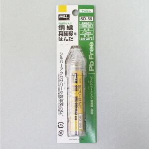 [ メール便可 ] 鉛フリーはんだ SD-56 【 金属 工芸 金工 はんだ 鉛フリーはんだ 】
