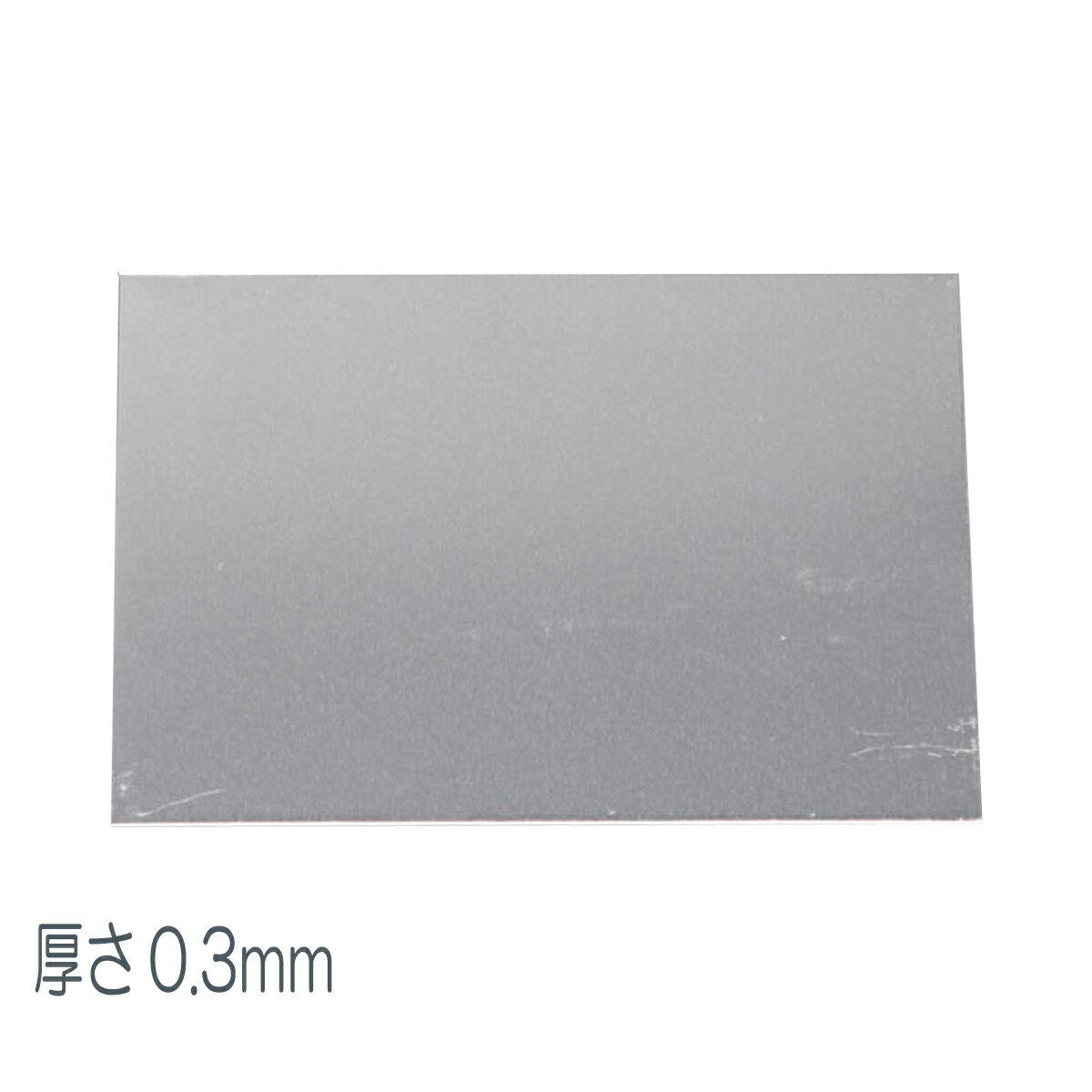 アルミ板 300×400mm×厚さ0.3mm 【 金属 工芸 真鍮 金属板 】