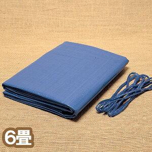ブルーシート 6畳 【 塗装 養生 シート 敷物 運動会 】