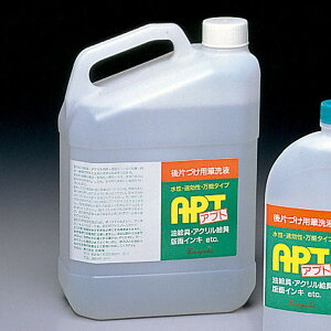 水性後片付け用洗浄液 アプト 2L 【 木工 塗装 ブース 保護 エアブラシ 】
