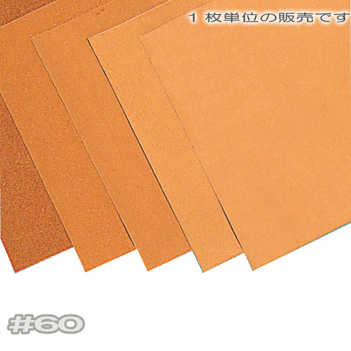 [ ゆうパケット可 ] 紙やすり 228×280mm 単品 #60 荒目 【 木工 木彫 木工具 紙やすり 】